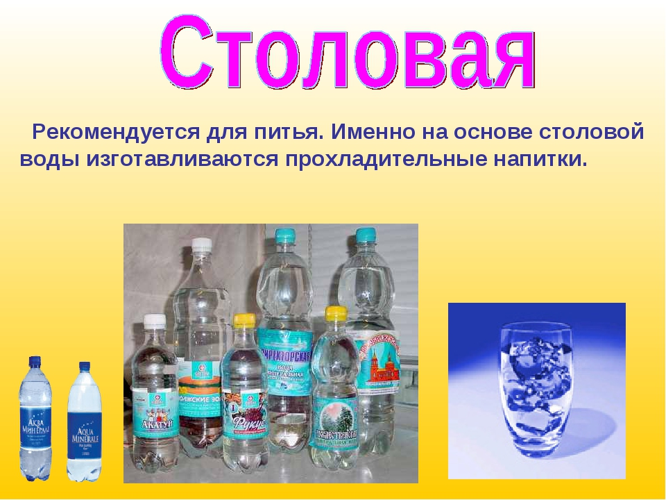 Рекомендуется для питья. Именно на основе столовой воды изготавливаются прох...