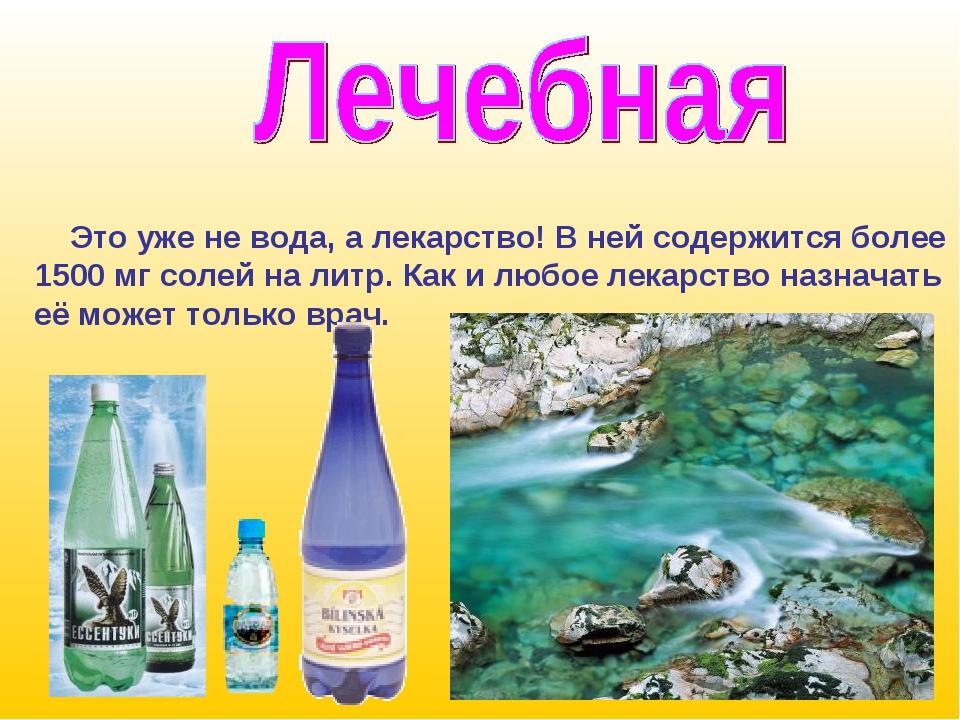 Это уже не вода, а лекарство! В ней содержится более 1500 мг солей на литр....