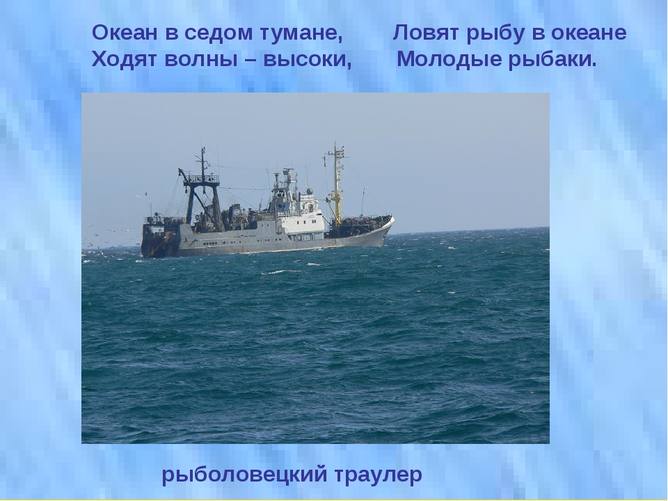 Океан в седом тумане, Ловят рыбу в океане Ходят волны – высоки, Молодые рыбак...