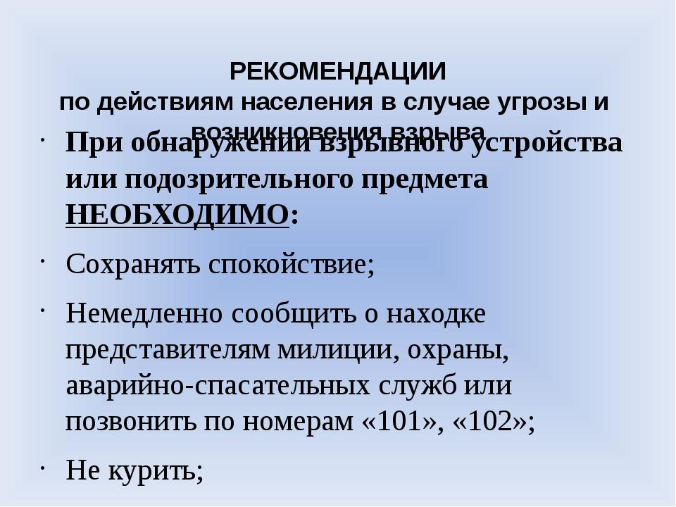 РЕКОМЕНДАЦИИ по действиям населения в случае угрозы и возникновения взрыва П...