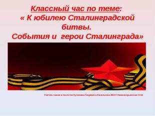 Классный час по теме: « К юбилею Сталинградской битвы. События и герои Сталин