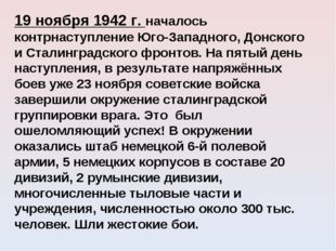 19 ноября 1942 г. началось контрнаступление Юго-Западного, Донского и Сталинг