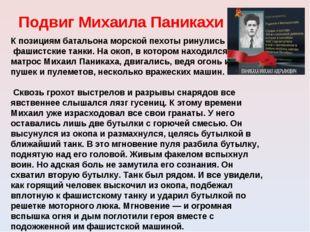 Подвиг Михаила Паникахи К позициям батальона морской пехоты ринулись фашистск