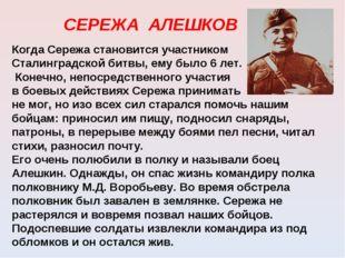 Когда Сережа становится участником Сталинградской битвы, ему было 6 лет. Коне
