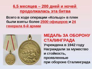 МЕДАЛЬ ЗА ОБОРОНУ СТАЛИНГРАДА Учреждена в 1942 году Награждали за мужество и