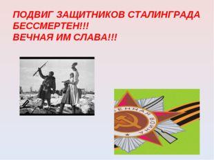 ПОДВИГ ЗАЩИТНИКОВ СТАЛИНГРАДА БЕССМЕРТЕН!!! ВЕЧНАЯ ИМ СЛАВА!!!