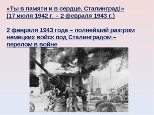 «Ты в памяти и в сердце, Сталинград!» (17 июля 1942 г. – 2 февраля 1943 г.) 2