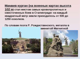 Мамаев курган (на военных картах высота 102 м) стал местом самых кровопролитн
