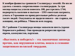 К ноябрю фашисты сровняли Сталинград с землёй. Но им не удалось сломить сопро