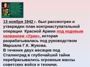 13 ноября 1942 г. был рассмотрен и утвержден план контрнаступательной операци
