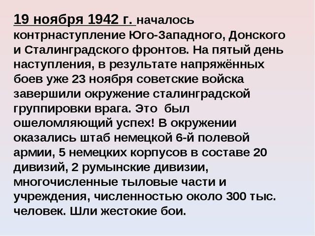 19 ноября 1942 г. началось контрнаступление Юго-Западного, Донского и Сталинг...