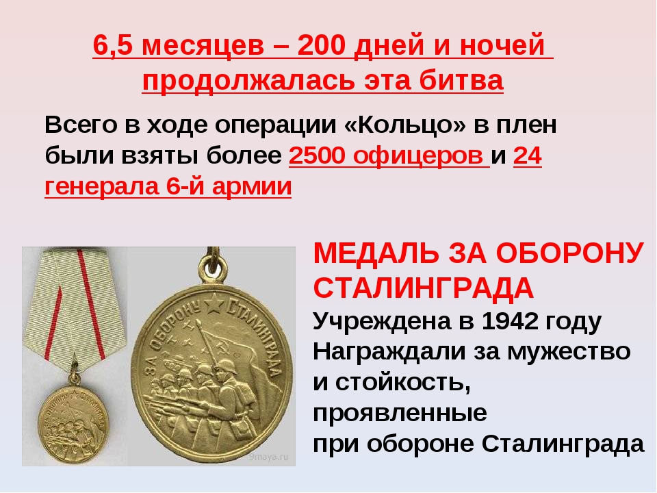 МЕДАЛЬ ЗА ОБОРОНУ СТАЛИНГРАДА Учреждена в 1942 году Награждали за мужество и...