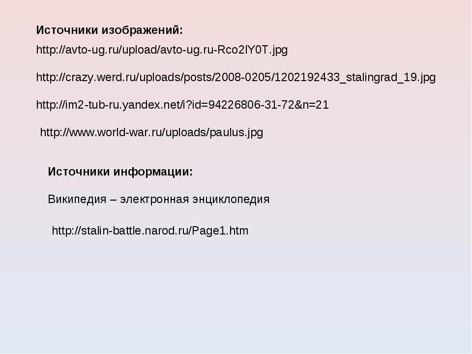 Источники изображений: Источники информации: Википедия – электронная энциклоп...