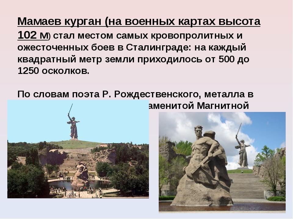 Мамаев курган (на военных картах высота 102 м) стал местом самых кровопролитн...