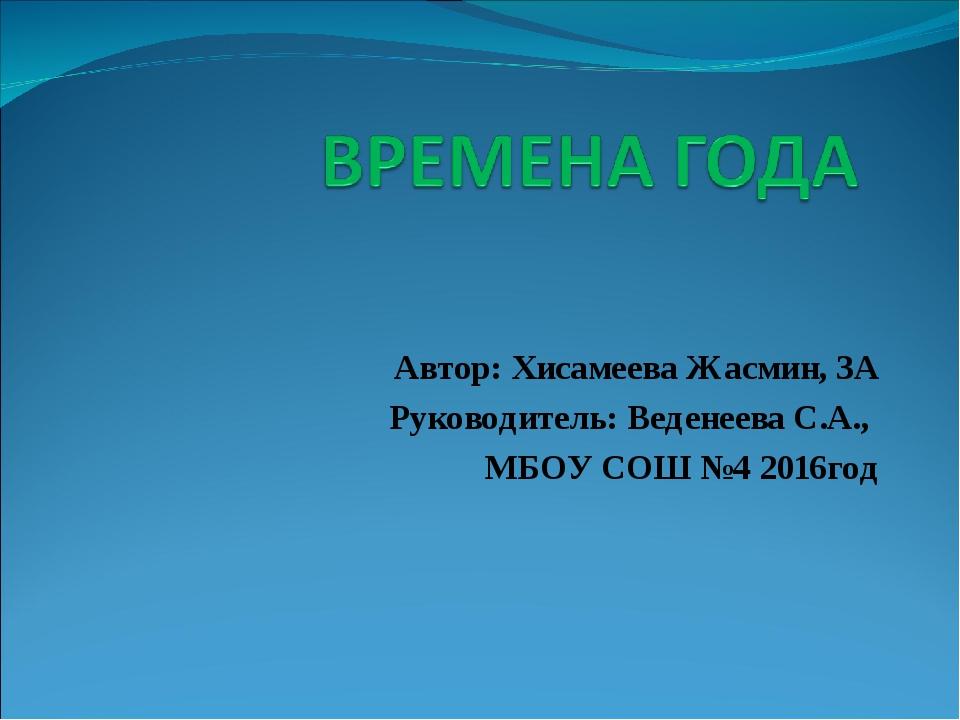 Автор: Хисамеева Жасмин, 3А Руководитель: Веденеева С.А., МБОУ СОШ №4 2016год