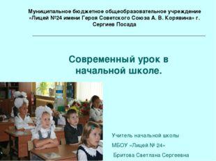 Муниципальное бюджетноеобщеобразовательное учреждение «Лицей №24 имени Героя