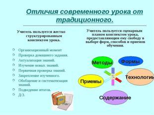 Отличия современного урока от традиционного. Учитель пользуется жестко структ