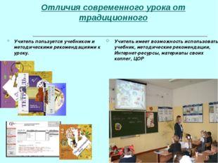 Отличия современного урока от традиционного Учитель пользуется учебником и ме