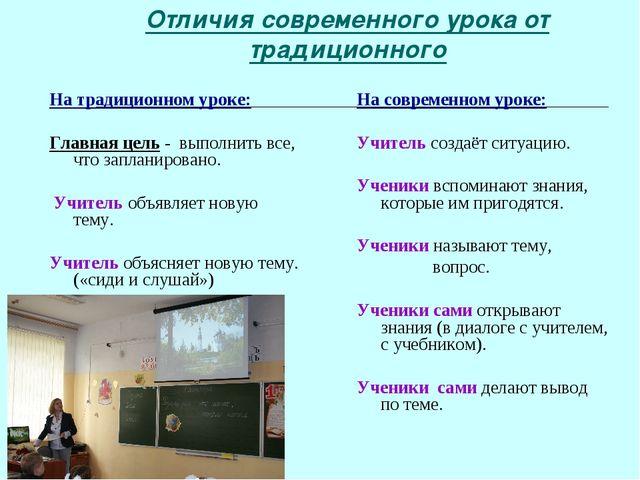 На традиционном уроке: Главная цель - выполнить все, что запланировано. Учите...