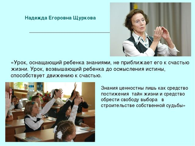 «Урок, оснащающий ребенка знаниями, не приближает его к счастью жизни. Урок,...
