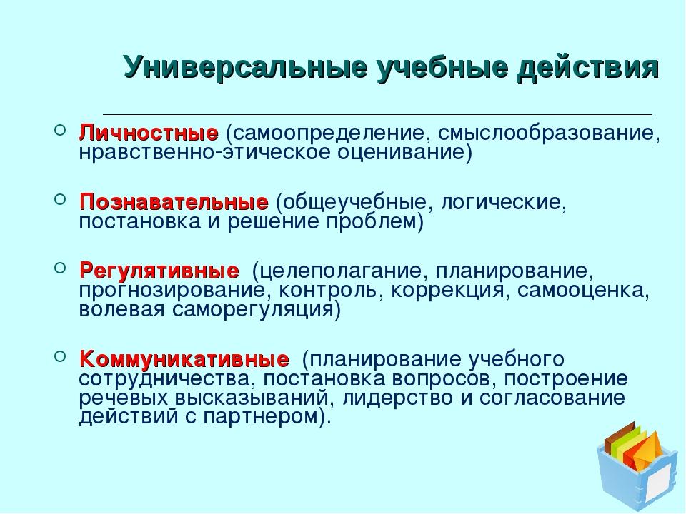 Универсальные учебные действия Личностные (самоопределение, смыслообразование...
