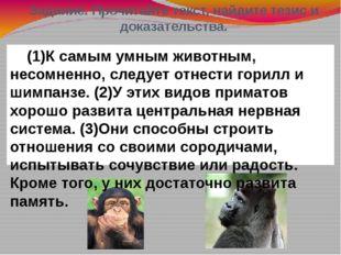 Задание. Прочитайте текст, найдите тезис и доказательства. (1)К самым умным