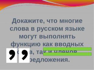 Докажите, что многие слова в русском языке могут выполнять функцию как вводны