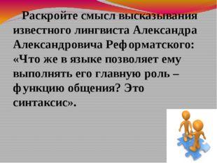 Раскройте смысл высказывания известного лингвиста Александра Александровича