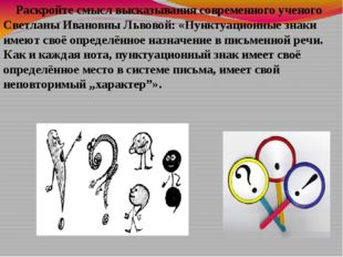 Раскройте смысл высказывания современного ученого Светланы Ивановны Львовой: