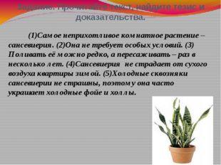 Задание. Прочитайте текст, найдите тезис и доказательства. (1)Самое неприхотл