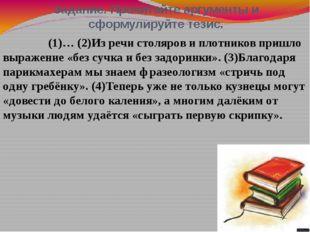 Задание. Прочитайте аргументы и сформулируйте тезис. (1)… (2)Из речи столяров