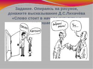 Задание. Опираясь на рисунок, докажите высказывание Д.С.Лихачёва «Слово стоит