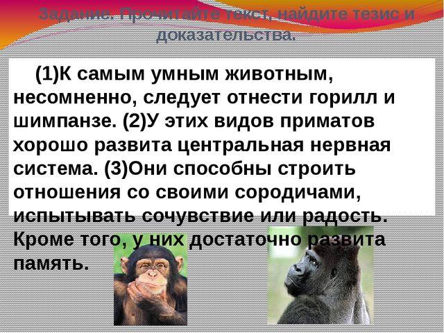 Задание. Прочитайте текст, найдите тезис и доказательства. (1)К самым умным...