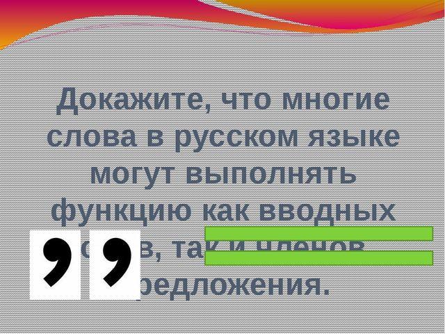 Докажите, что многие слова в русском языке могут выполнять функцию как вводны...