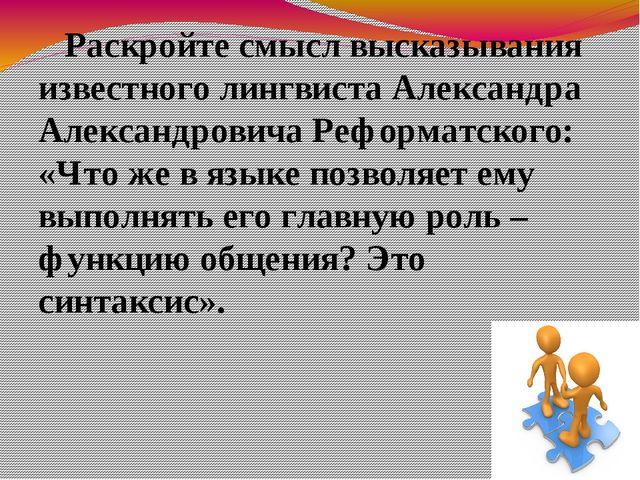 Раскройте смысл высказывания известного лингвиста Александра Александровича...