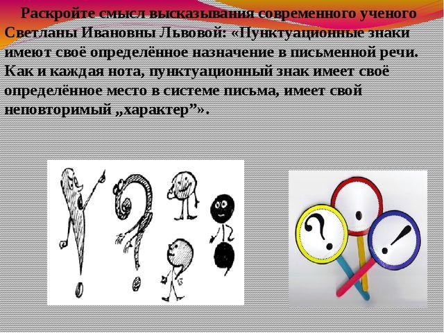Раскройте смысл высказывания современного ученого Светланы Ивановны Львовой:...