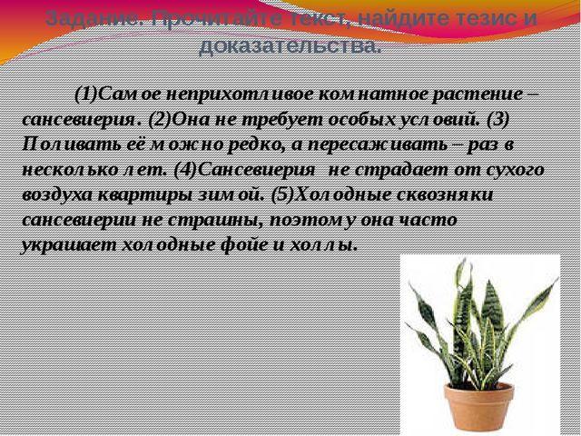 Задание. Прочитайте текст, найдите тезис и доказательства. (1)Самое неприхотл...