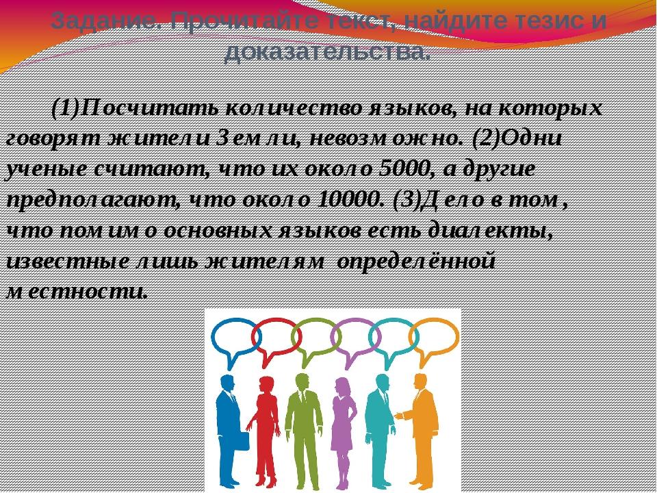 Задание. Прочитайте текст, найдите тезис и доказательства. (1)Посчитать колич...