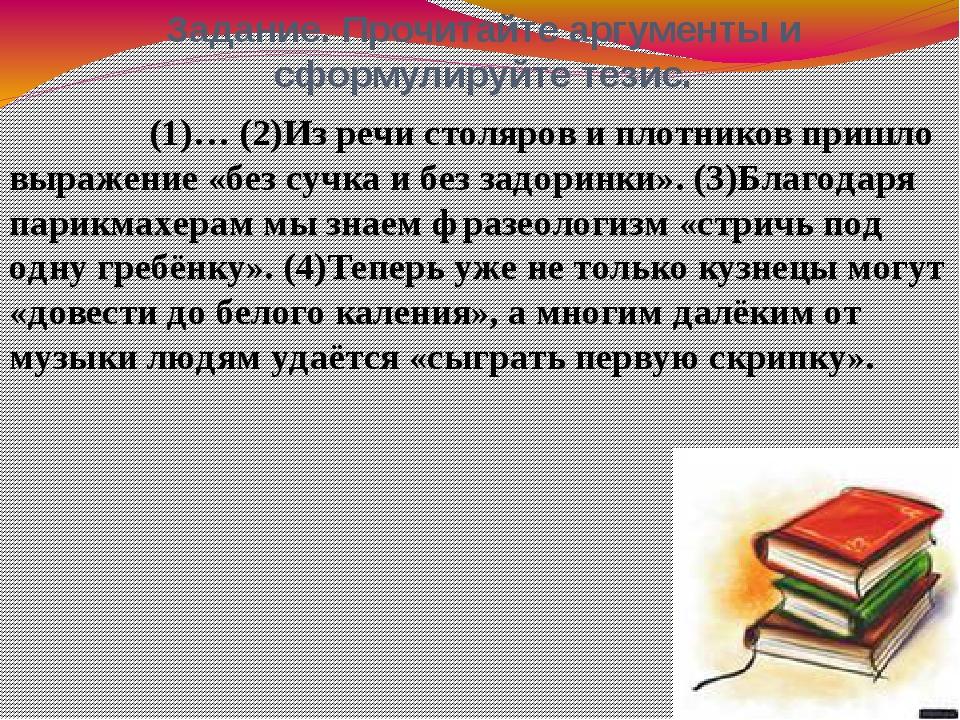 Задание. Прочитайте аргументы и сформулируйте тезис. (1)… (2)Из речи столяров...