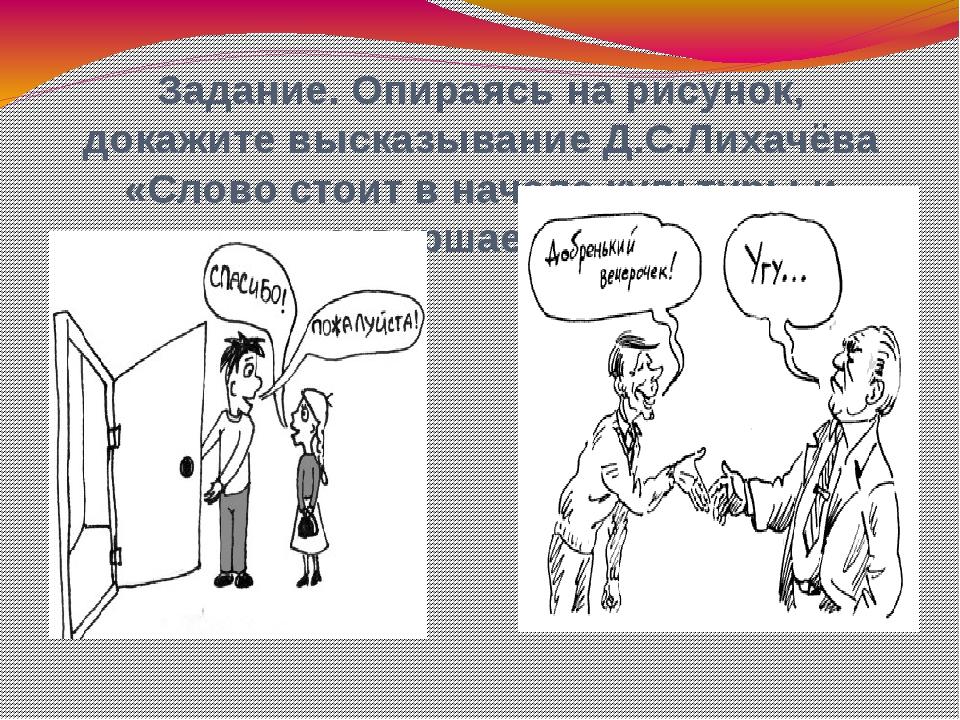 Задание. Опираясь на рисунок, докажите высказывание Д.С.Лихачёва «Слово стоит...