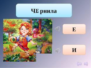 Ч.. рнила Е И Е