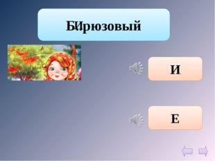 Б..рюзовый И Е И