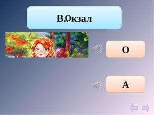 В.. кзал О А О