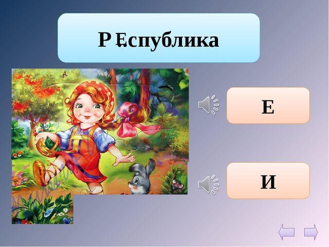 Р ..спублика Е И Е