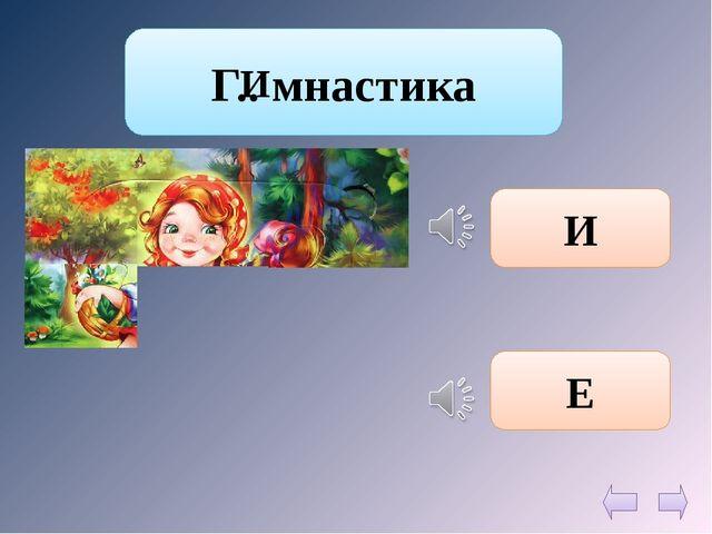 Г.. мнастика И Е И