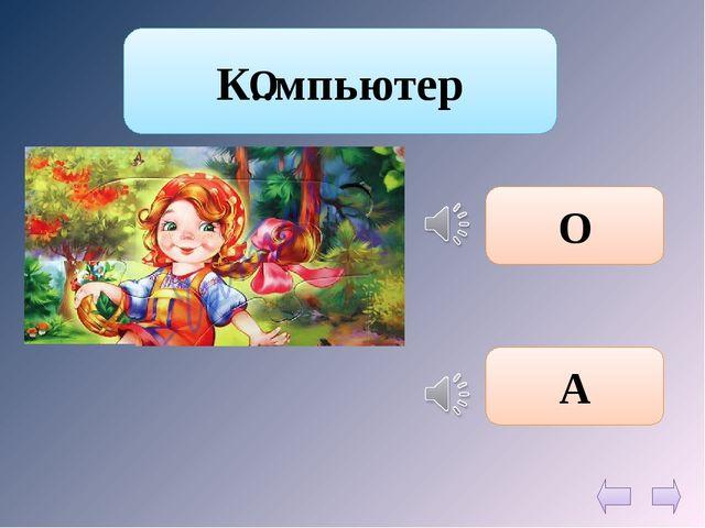 К..мпьютер О А О