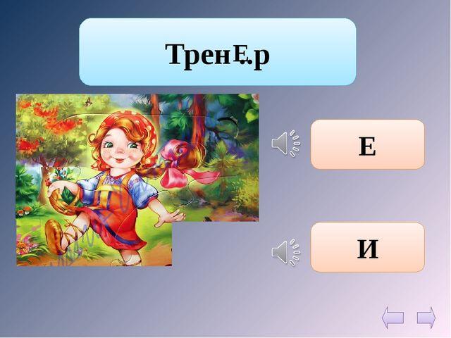 Трен ..р Е И Е