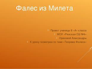 Фалес из Милета Проект ученицы 8 «А» класса МОУ «Ряжская СШ №4» Ореховой Алек