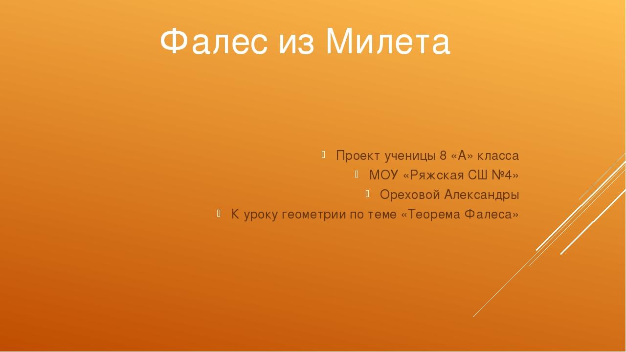 Фалес из Милета Проект ученицы 8 «А» класса МОУ «Ряжская СШ №4» Ореховой Алек...