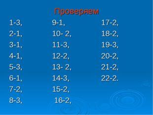Проверяем 1-3, 9-1, 17-2, 2-1, 10- 2, 18-2, 3-1, 11-3, 19-3, 4-1, 12-2, 20-2,